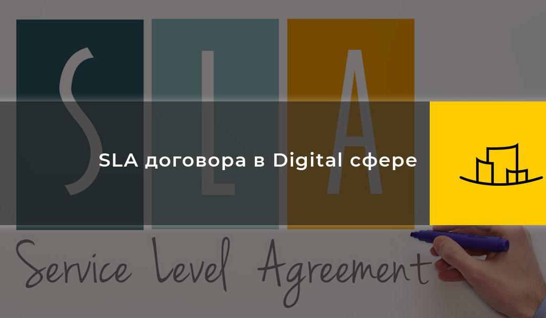 SLA договора в Digital сфере
