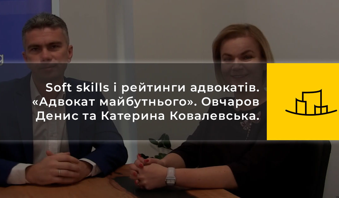 Soft skills і рейтинги адвокатів. «Адвокат майбутнього». Овчаров Денис та Катерина Ковалевська.
