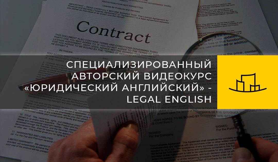 Специализированный авторский видеокурс «Юридический английский» — LEGAL ENGLISH