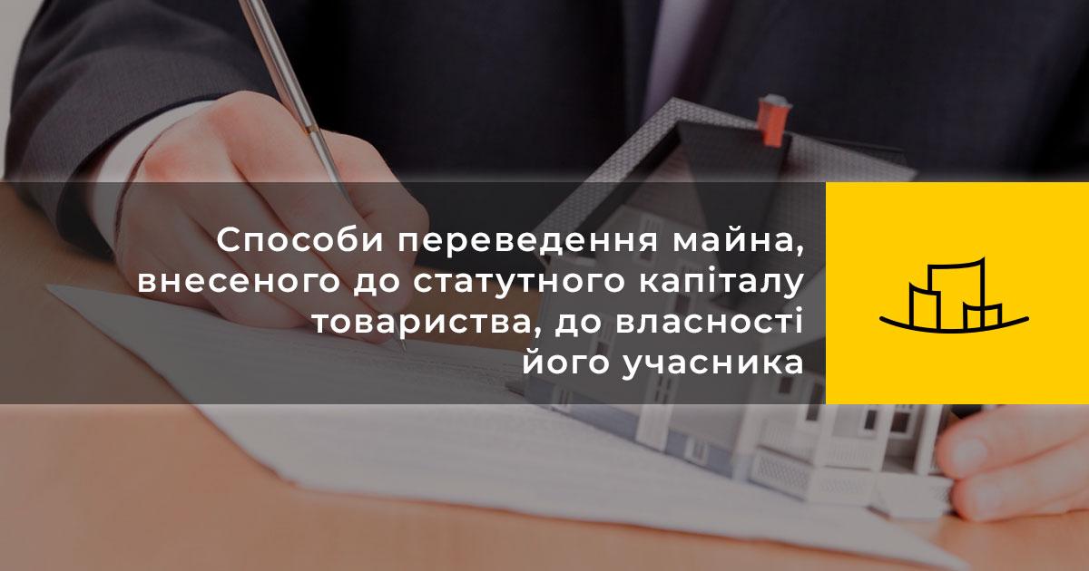 Способи переведення майна, внесеного до статутного капіталу товариства, до власності його учасника