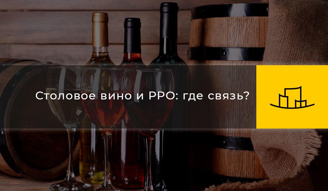 Столовое вино и РРО: где связь?