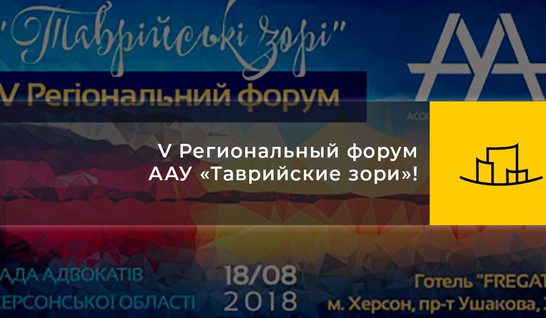 V Региональный форум ААУ «Таврийские зори»!