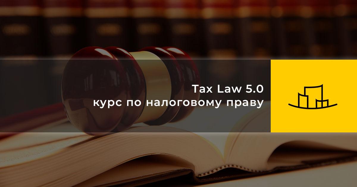 Tax Law 5.0 курс по налоговому праву