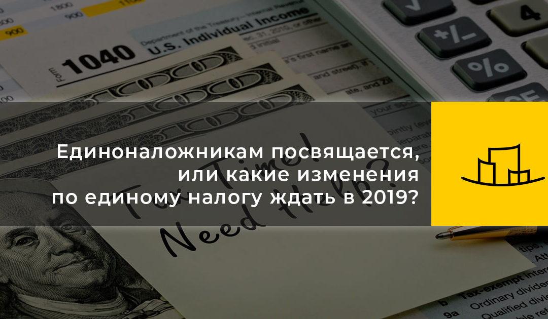 Единоналожникам посвящается, или какие изменения по единому налогу ждать в 2019?