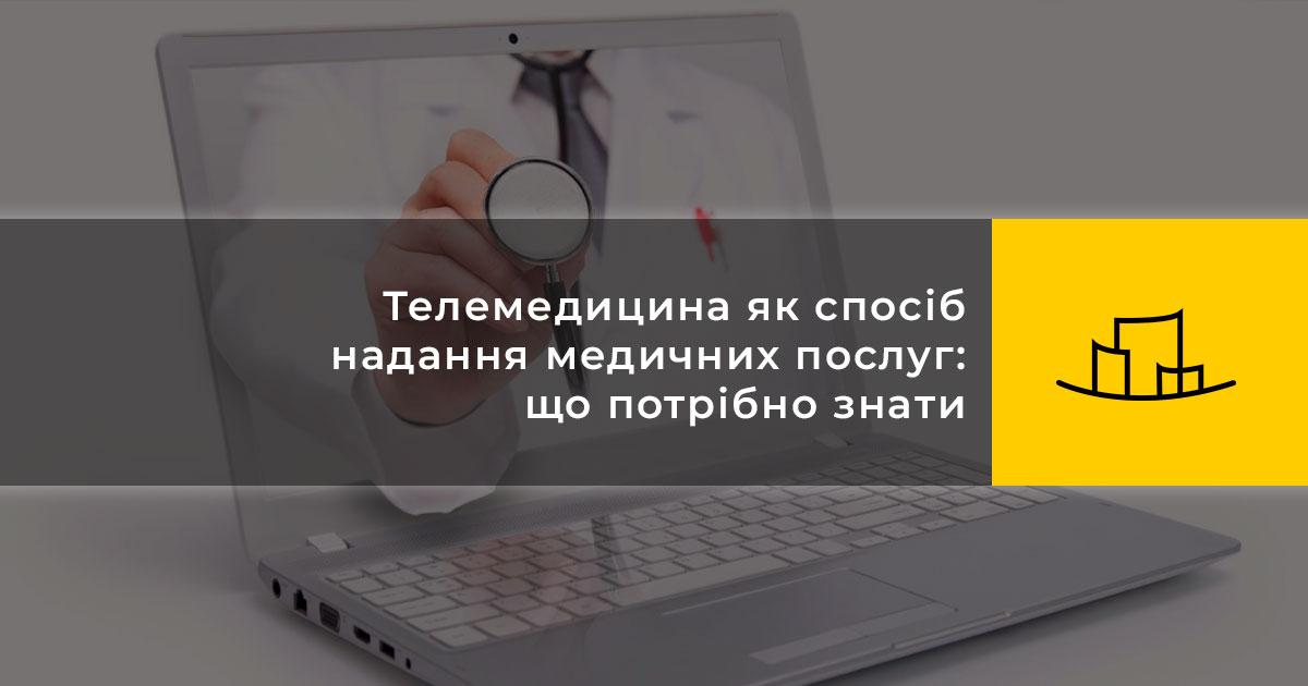 Телемедицина як спосіб надання медичних послуг: що потрібно знати