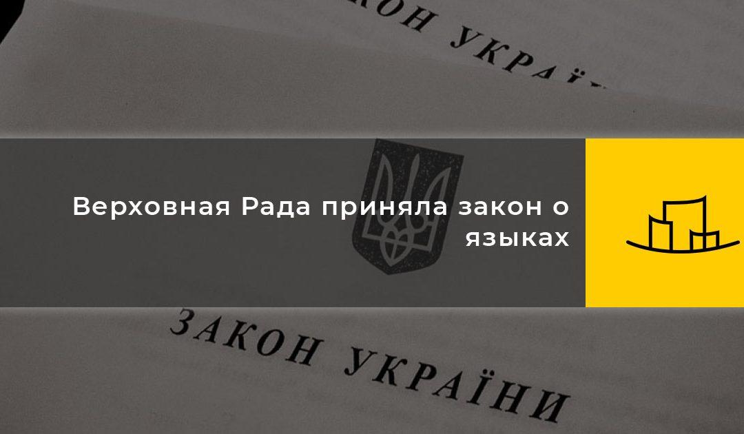 Верховная Рада приняла закон о языках