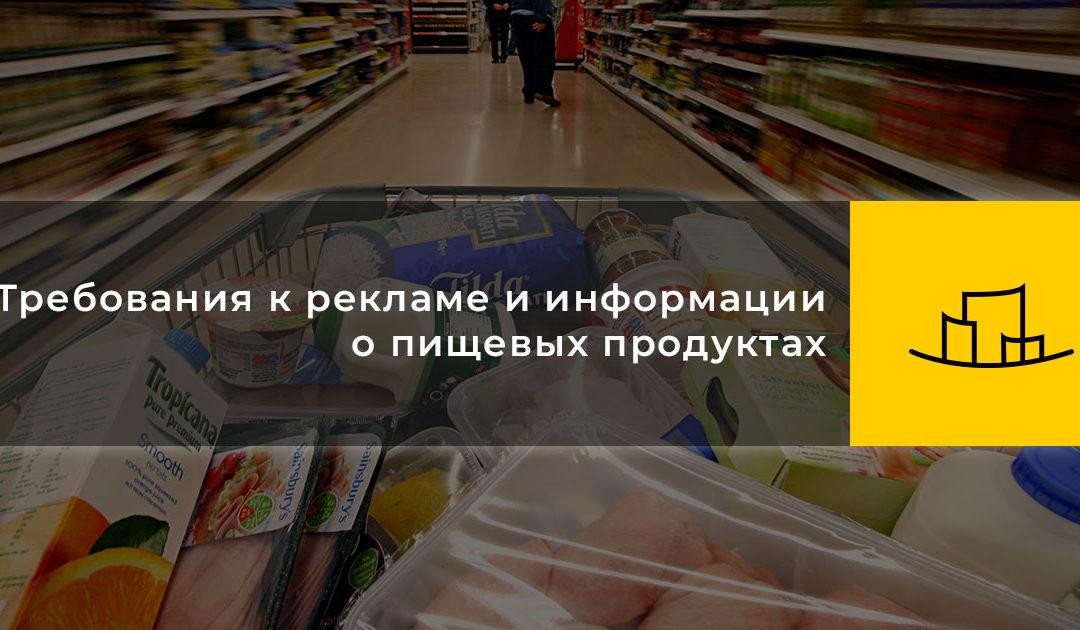 Требования к рекламе и информации о пищевых продуктах