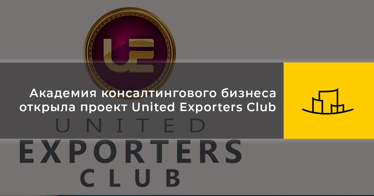 Академия консалтингового бизнеса открыла проект United Exporters Club