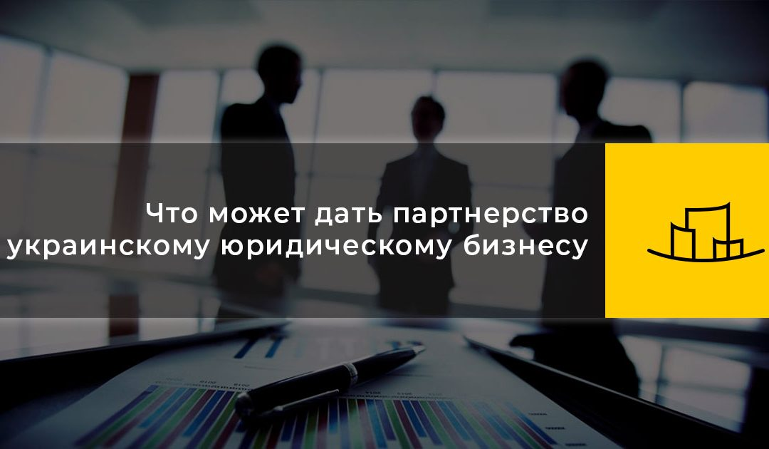 Что может дать партнерство украинскому юридическому бизнесу