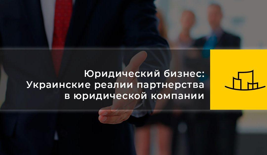 Юридический бизнес: Украинские реалии партнерства в юридической компании