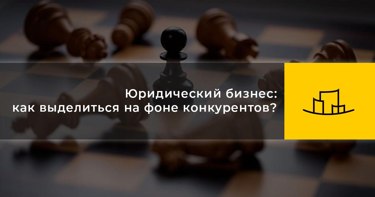 Юридический бизнес: как выделиться на фоне конкурентов?