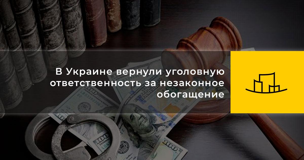 В Украине вернули уголовную ответственность за незаконное обогащение