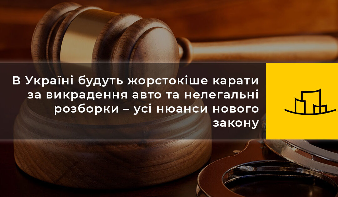 В Україні будуть жорстокіше карати за викрадення авто та нелегальні розборки – усі нюанси нового закону