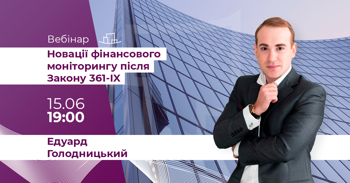 Вебінар на тему: «Новації фінансового моніторингу після Закону 361-IX. Особливості AML комплаєнсу»