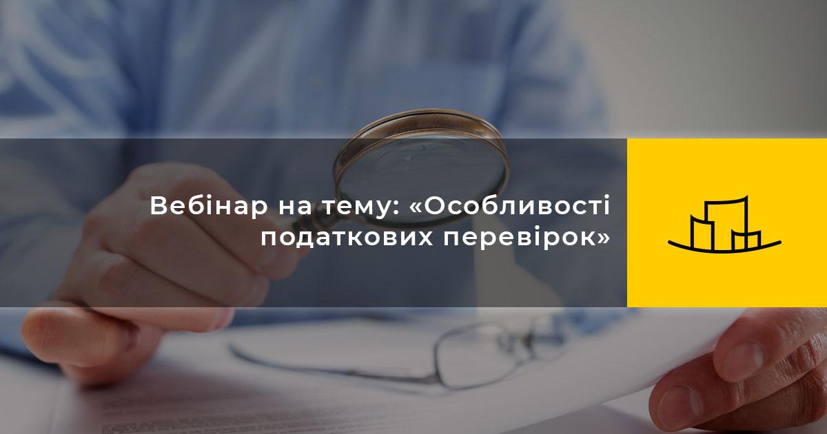 Вебінар на тему: «Особливості податкових перевірок»