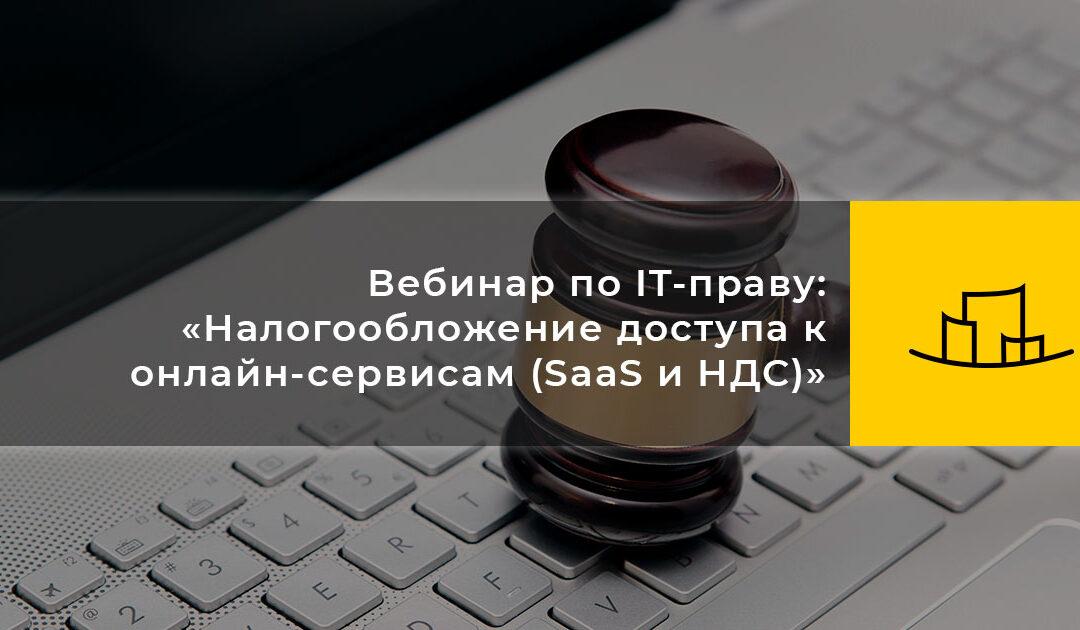 Вебинар по IT-праву: «Налогообложение доступа к онлайн-сервисам (SaaS и НДС)»