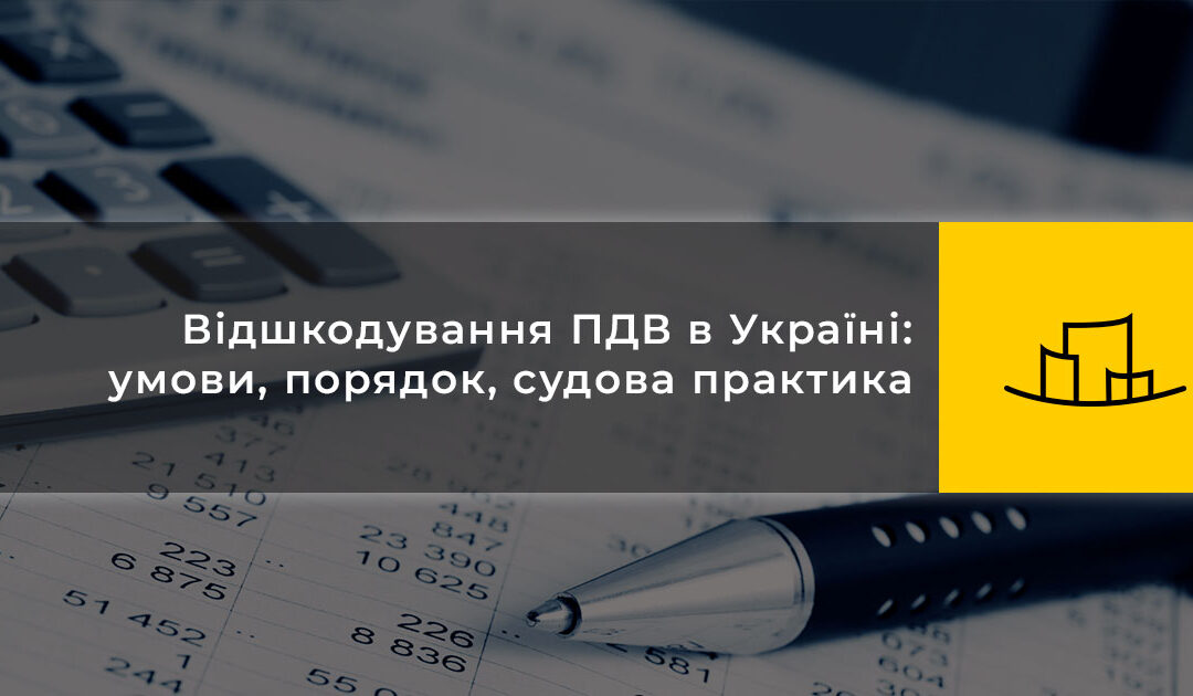 Відшкодування ПДВ в Україні: умови, порядок, судова практика
