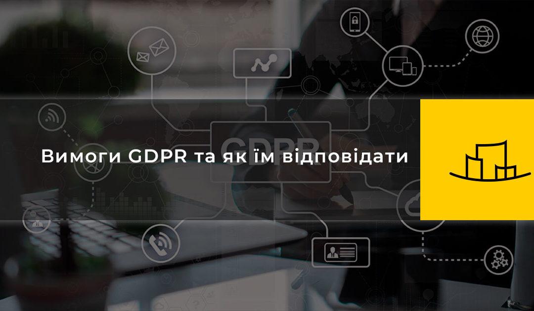Вимоги GDPR та як їм відповідати
