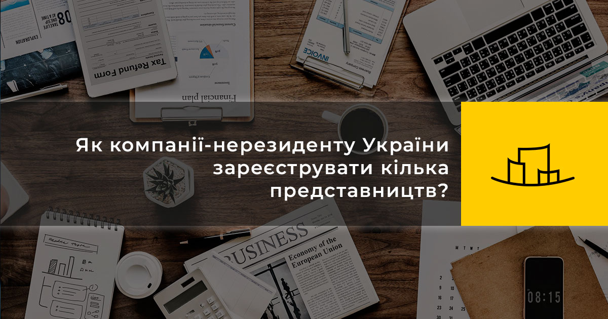 Як компанії-нерезиденту України зареєструвати кілька представництв?