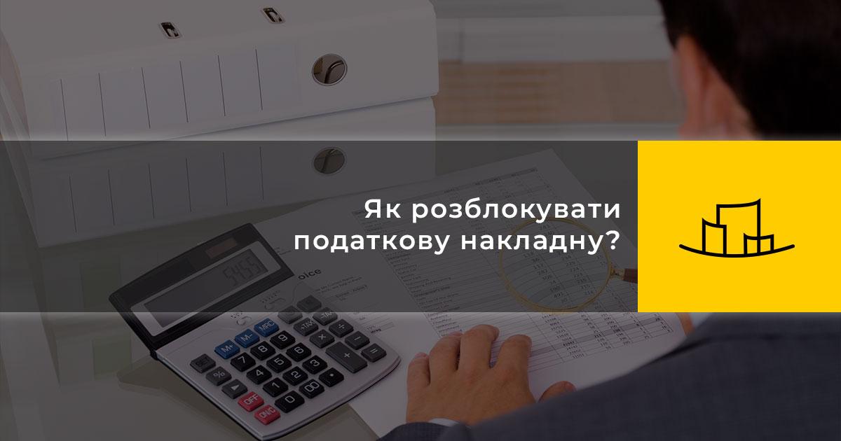 Як розблокувати податкову накладну?