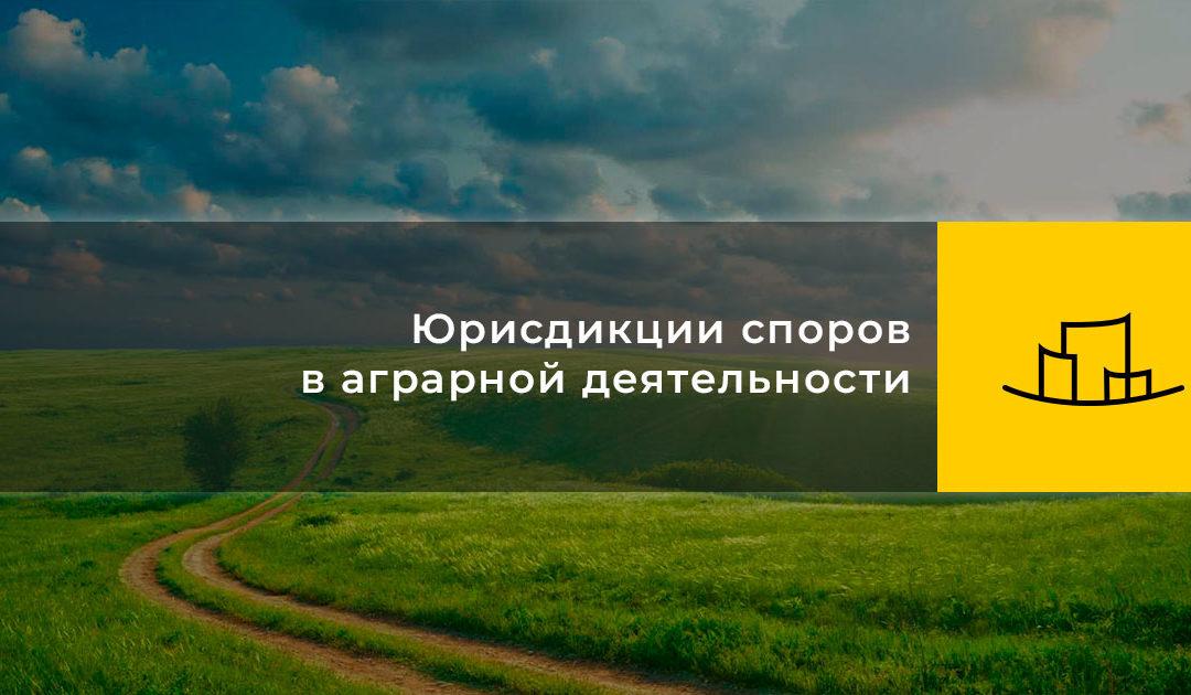 Юрисдикции споров в аграрной деятельности