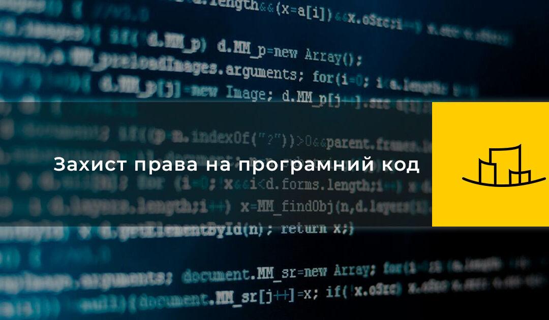 Захист права на програмний код