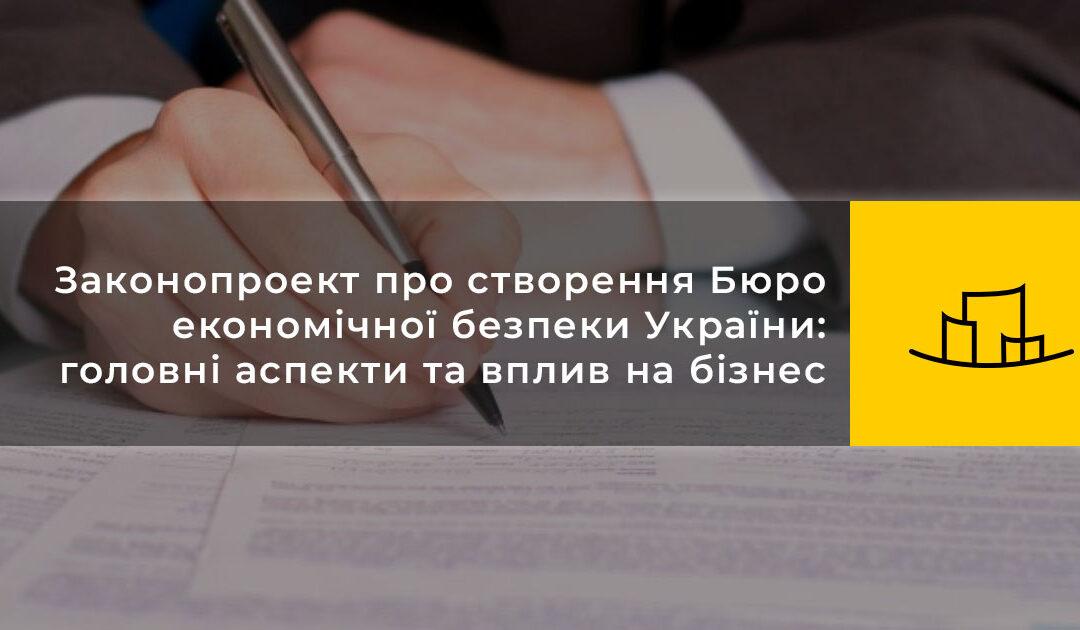 Законопроект про створення Бюро економічної безпеки України: головні аспекти та вплив на бізнес