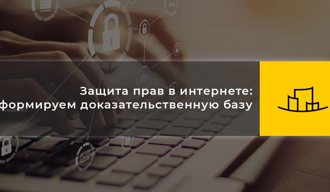 Защита прав в интернете: формируем доказательственную базу