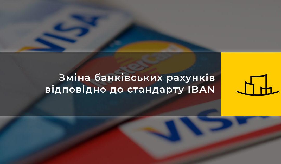 Зміна банківських рахунків відповідно до стандарту IBAN
